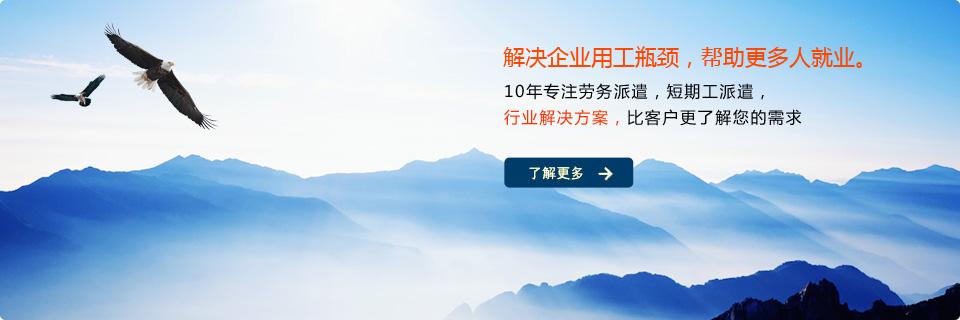 广州劳务派遣为你解决企业用工瓶颈,帮助更多人就业。10年专注劳务派遣  临时工派遣,推出行业解决方案的劳务派遣公司。