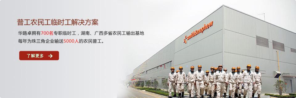 普工农民工临时工解决方案,华路卓拥有700名专职临时工,湖南、广西多省农民工输出基地 每年为珠三角企业输送5000人的农民普工。。