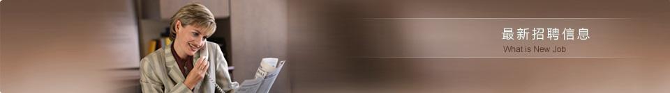华路卓最新招聘信息;劳务派遣,人才租赁,社保代理,人事代理,人力资源外包,劳务外包,业务外包,猎头公司,猎头招聘,人力资源,职介,人才市场